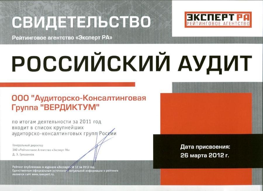 По итогам деятельности за 2011 год входит в список крупнейших аудиторско-консалтинговых групп России