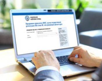 Государственной регистрации юридического лица